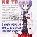 EDNH006 Daitoshokan no Hitsujikai Misono Senri School Uniform Cosplay Costume - Daitoshokan no Hitsujikai