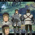 EGFA004 Grimgar of Fantasy and Ash Moguzou Cosplay Costume - Grimgar of Fantasy and Ash